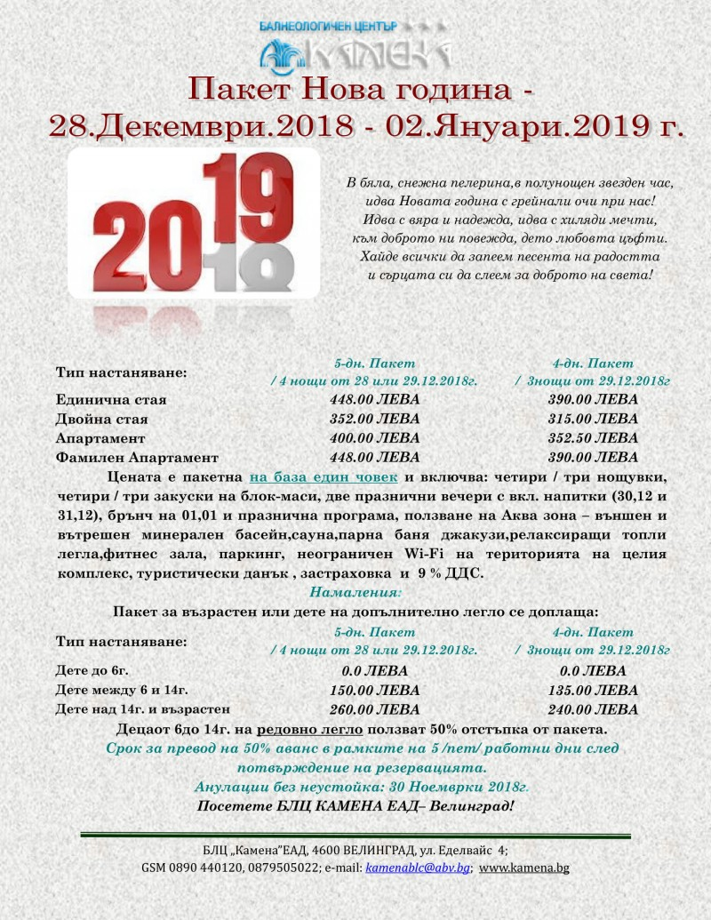 PAKET NEW YEAR 20182019_5&4 DAYS-1-1